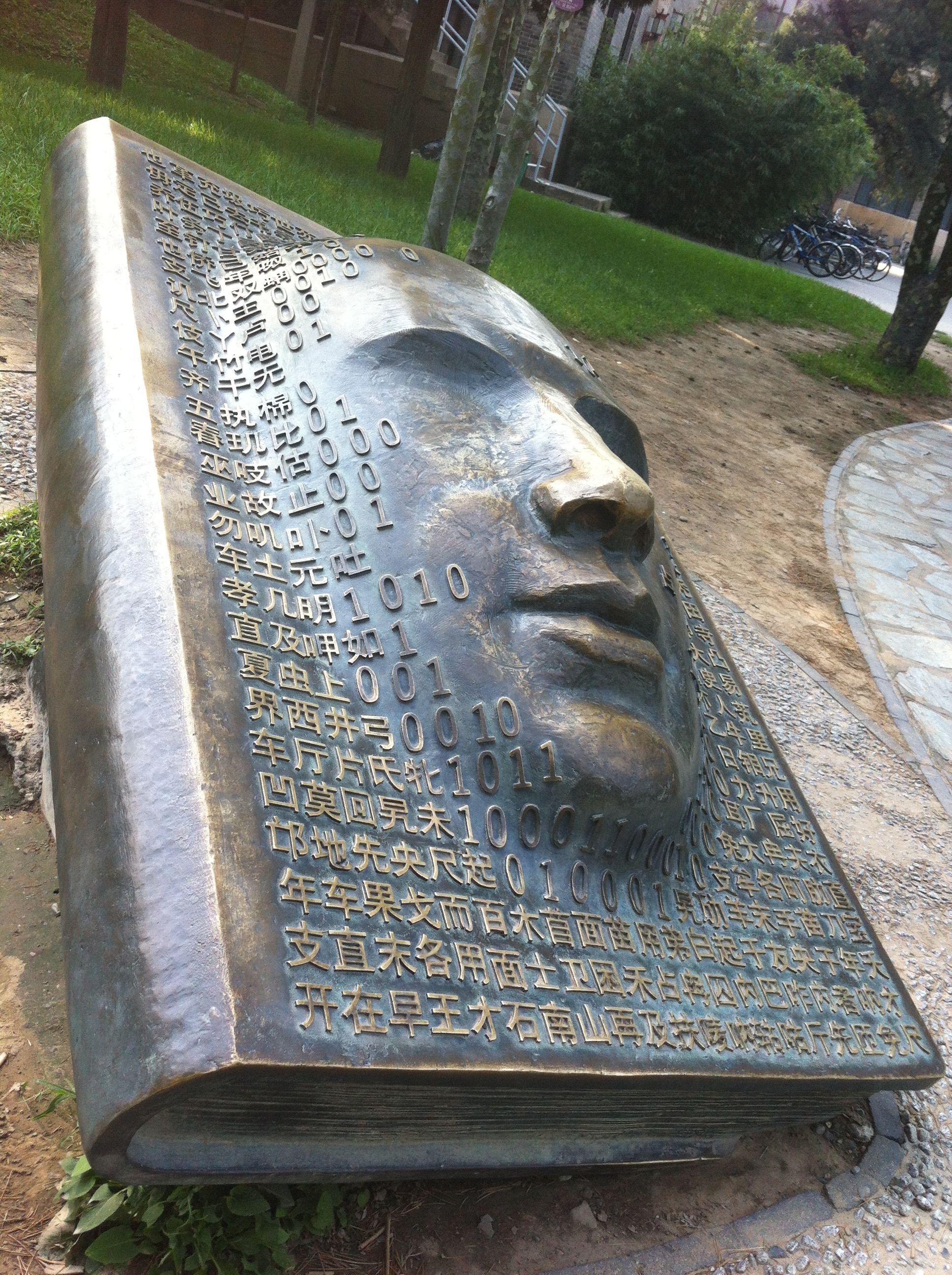 Bücher und Blogs, Schriftzeichen und Binärcode – hier als Kunstwerk auf dem Campus der Tsinghua-Uni