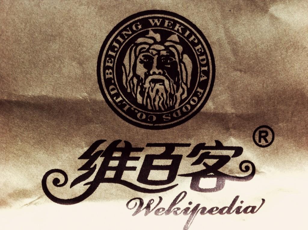 Die Wekipedia-Brötchentüte