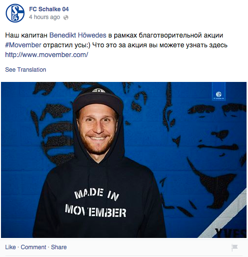 Schalke Facebook Russisch