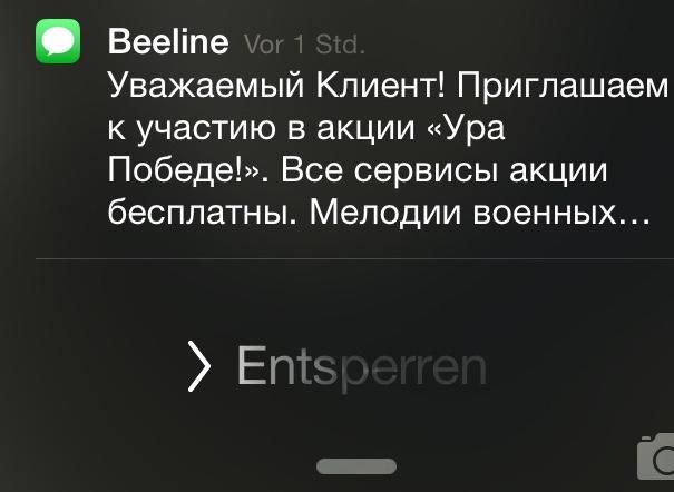 Beeline Sonderangebot