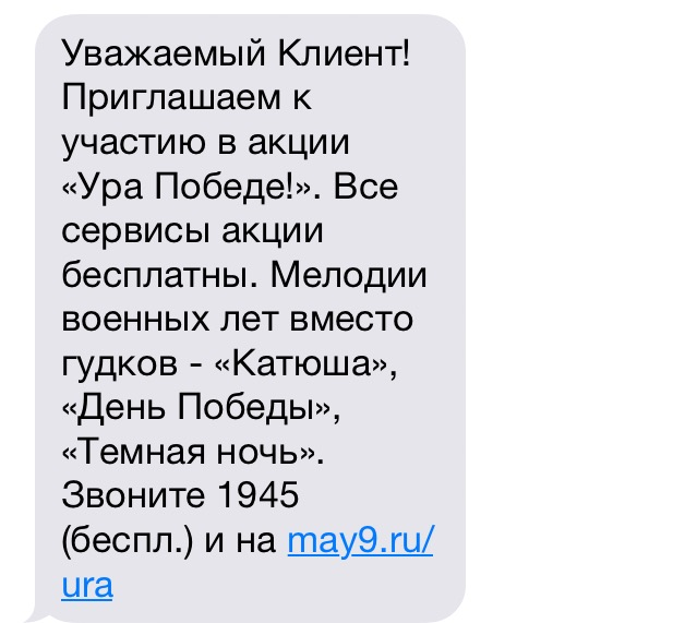 Beeline SMS ganz