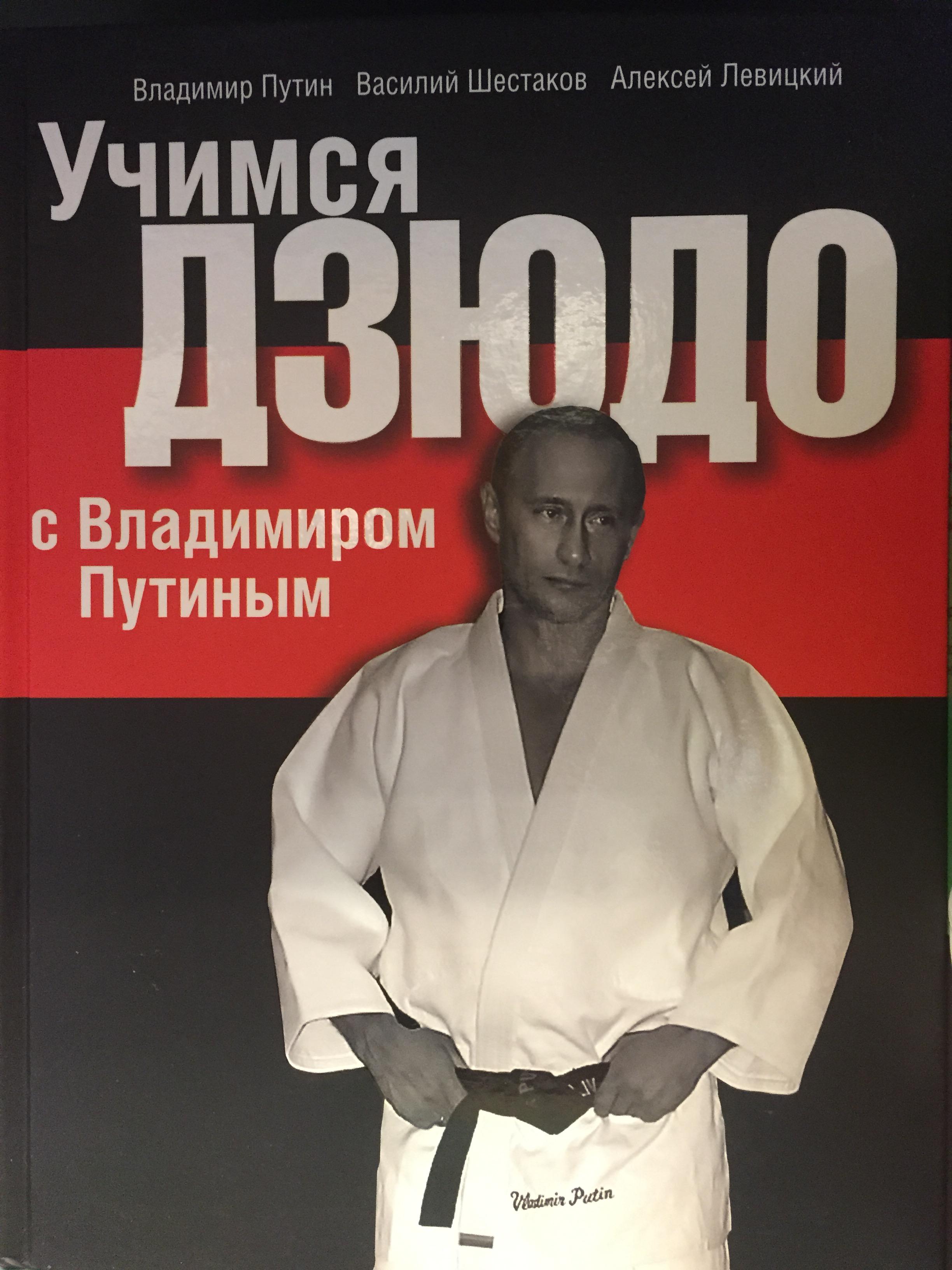 putin der woche judo