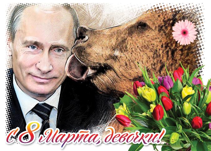 Putin der Woche Weltfrauentag