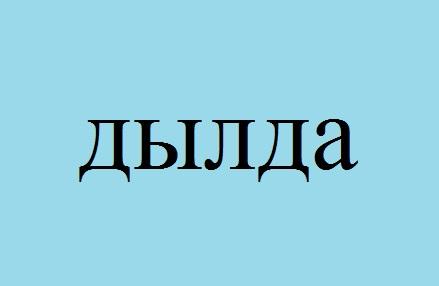 дылда russisch