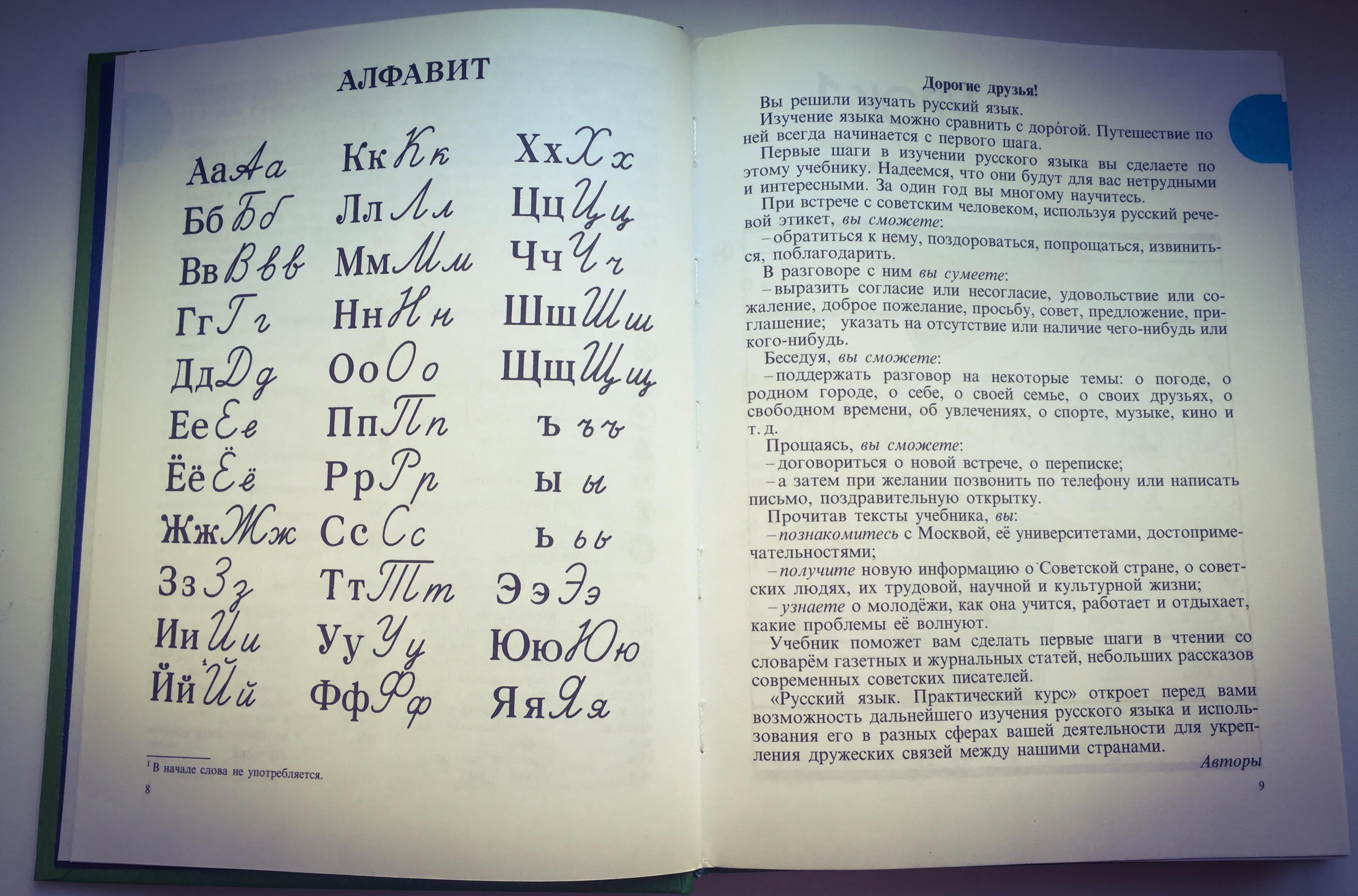 russisch lernen alphabet