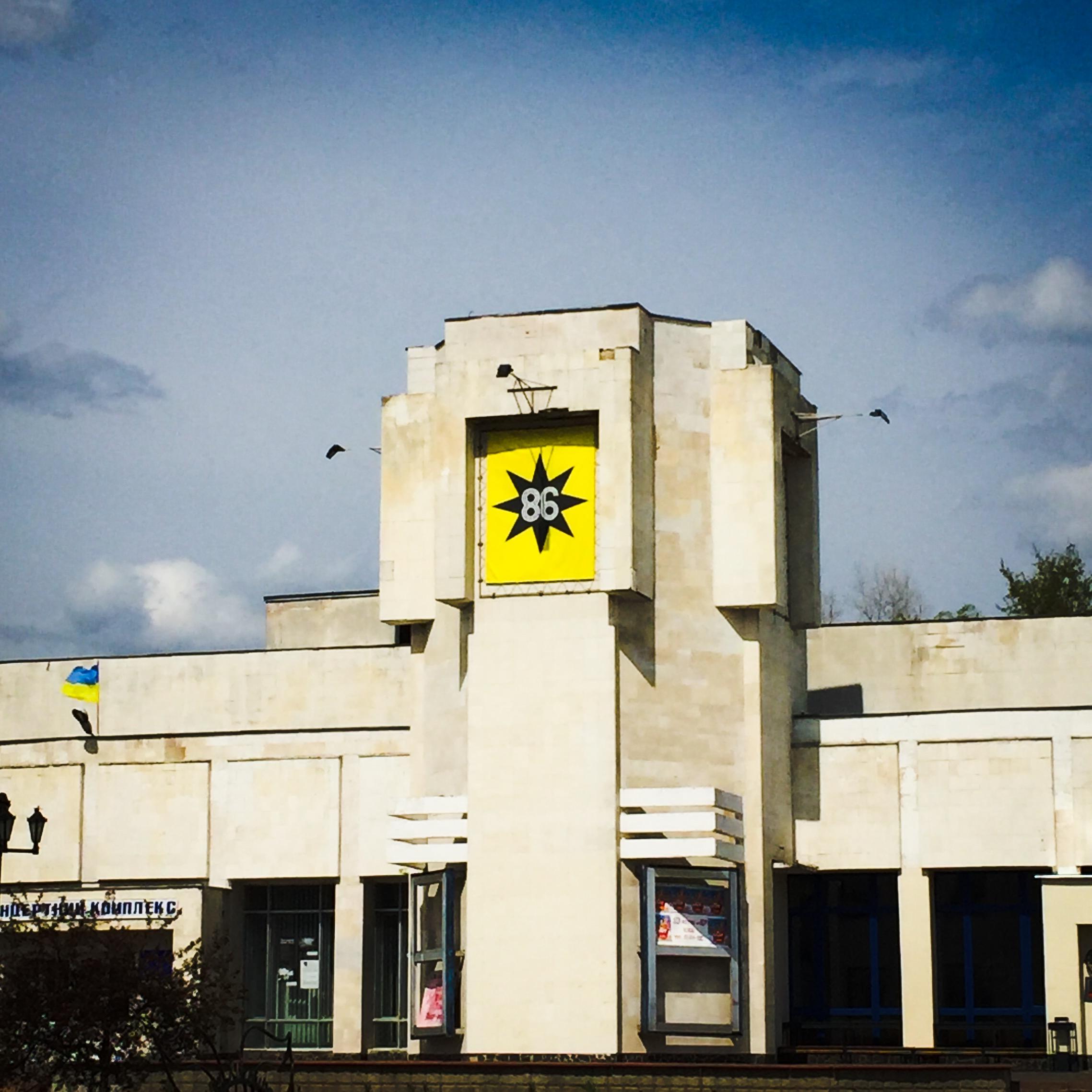 Slawutytsch Ukraine