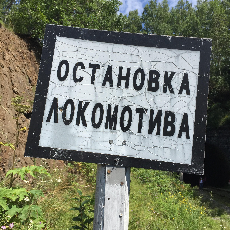 Baikalsee Warnschild