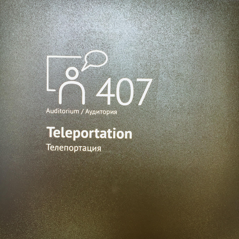 Skolkovo Teleportation