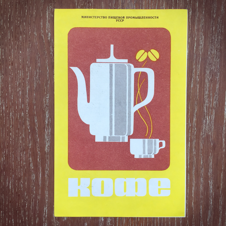 Sowjetunion Siebzigerjahre Kaffee