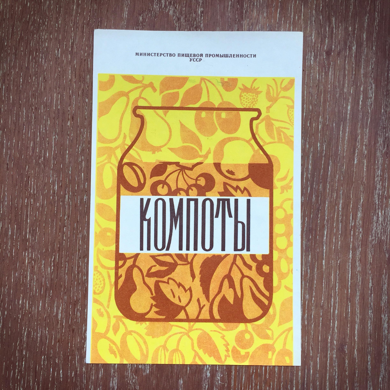 Sowjetunion Siebzigerjahre Kompott
