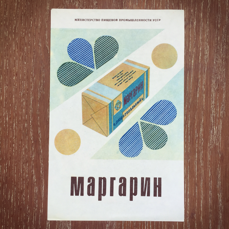 """Margarine"""