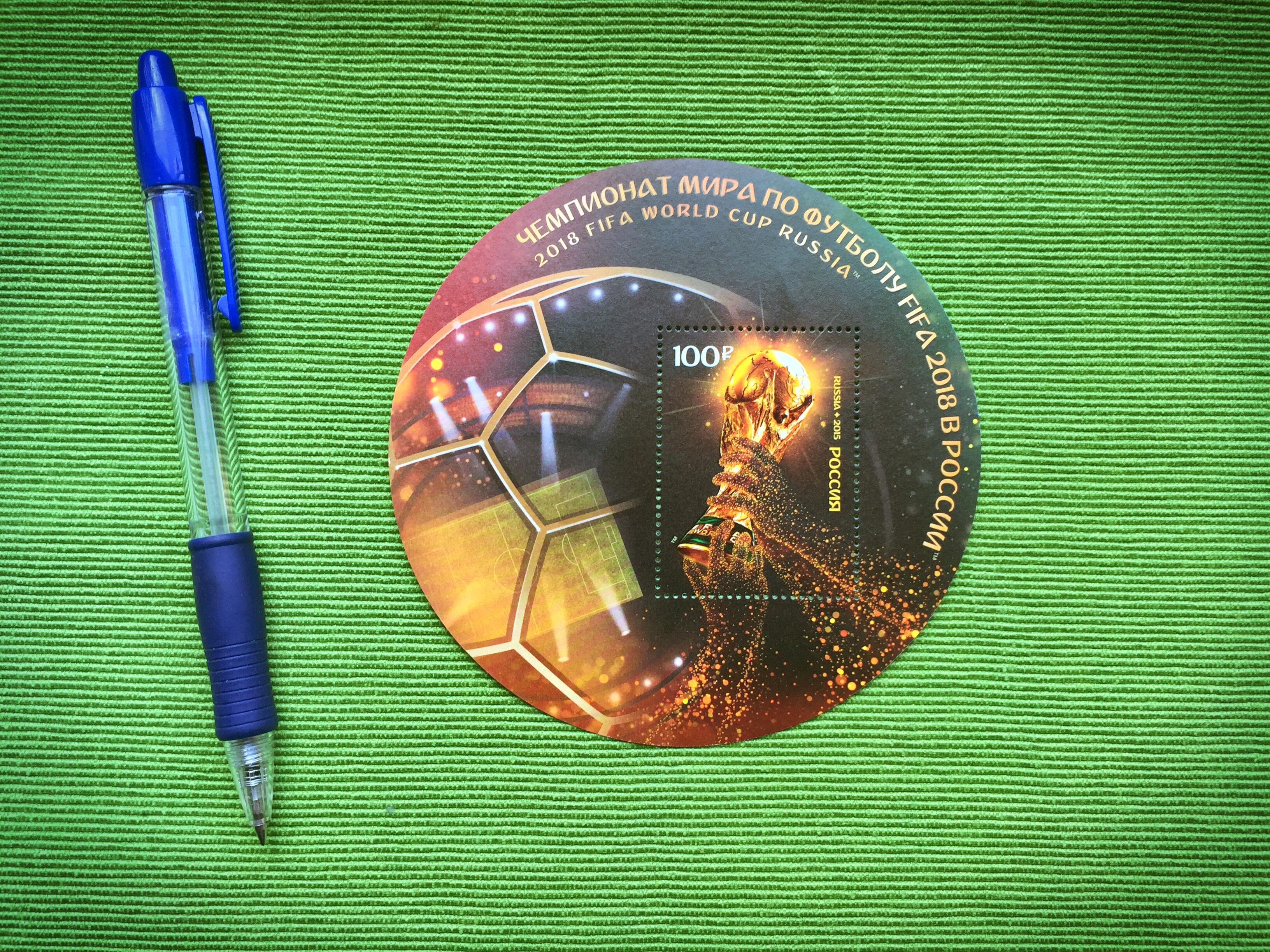 kscheib Russland Fußball-WM Briefmarke Pokal