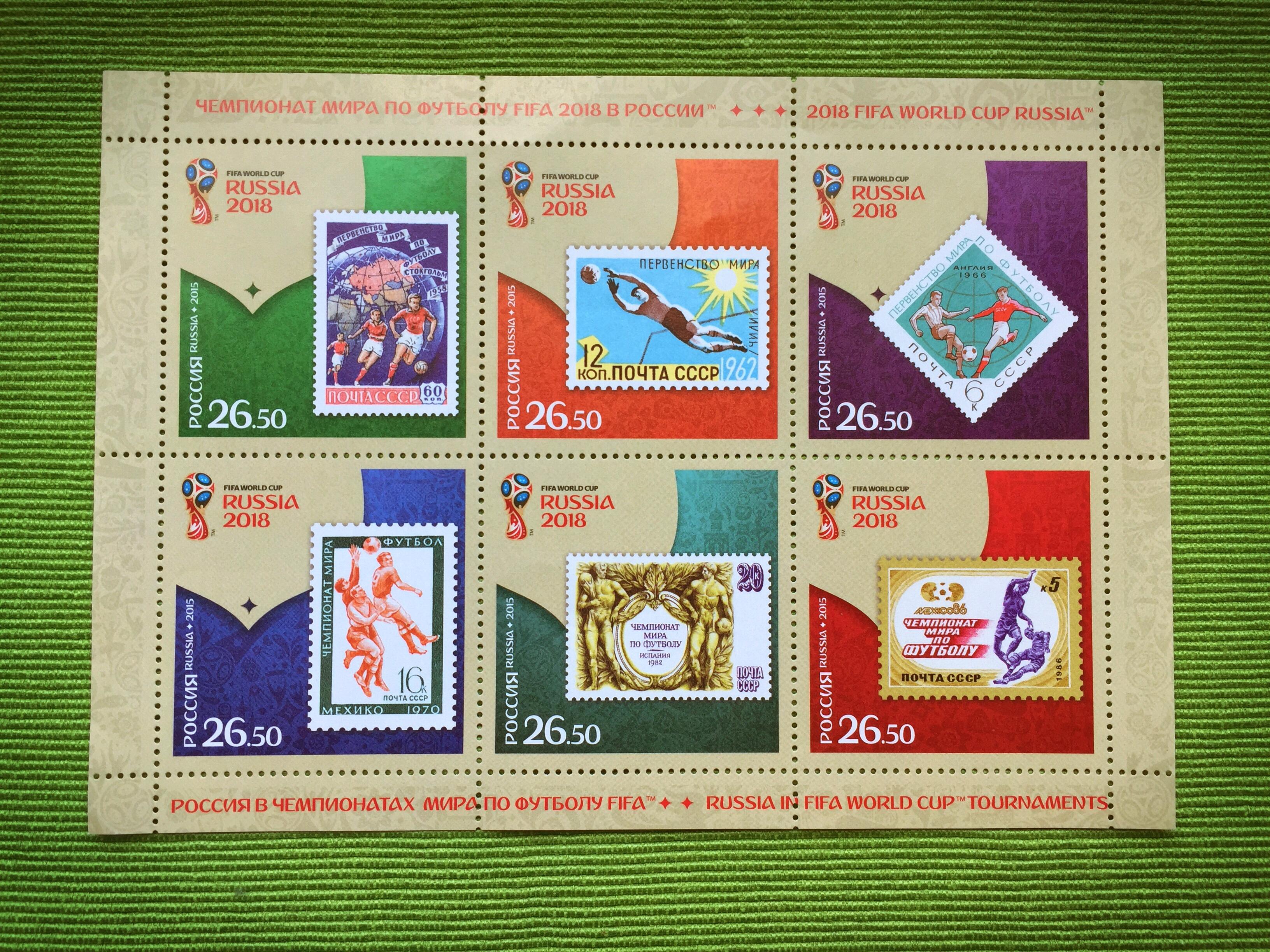 kscheib Russland Fußball-WM Briefmarken Geschichte