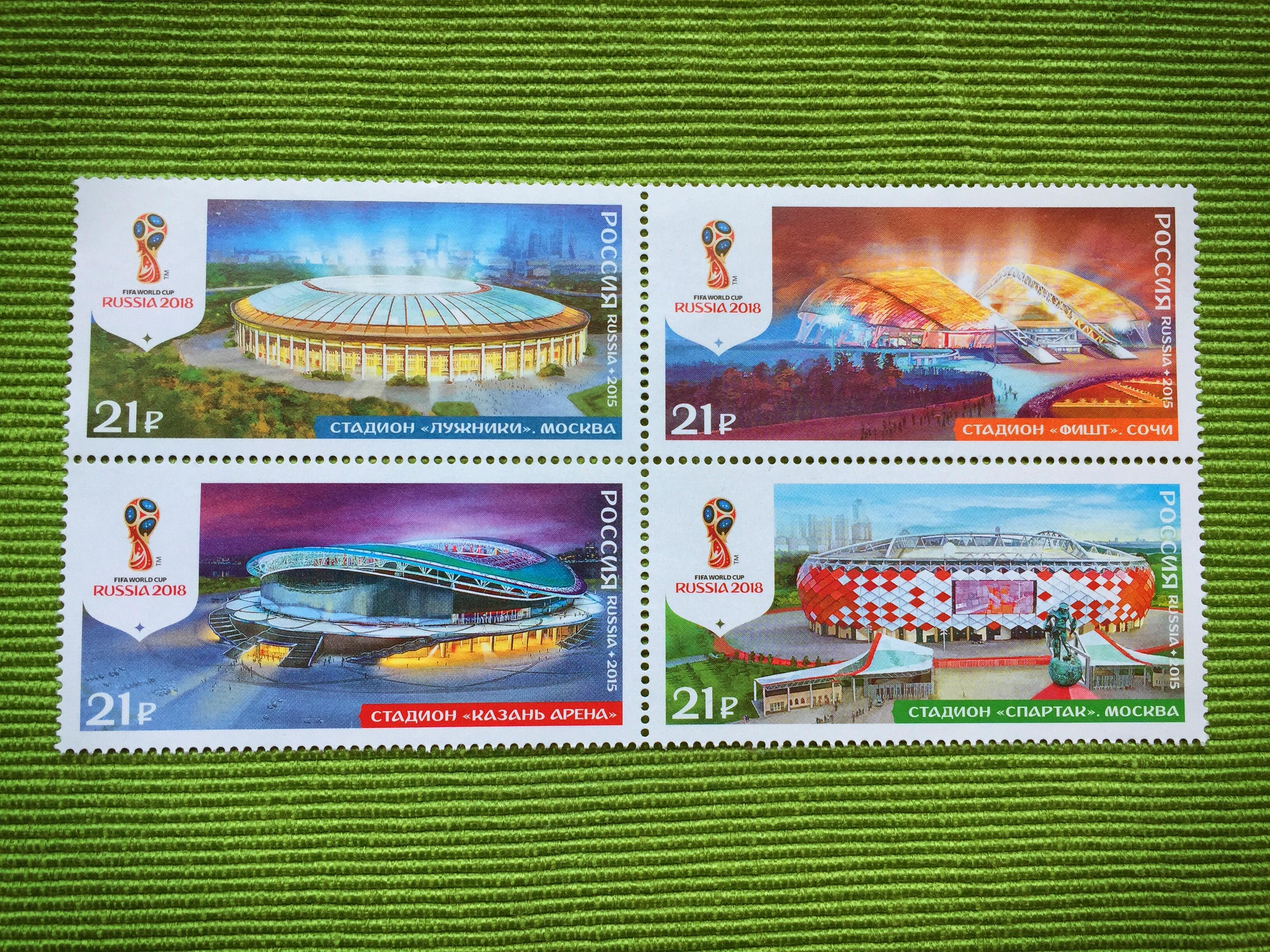 kscheib Russland Fußball-WM Briefmarken Stadien