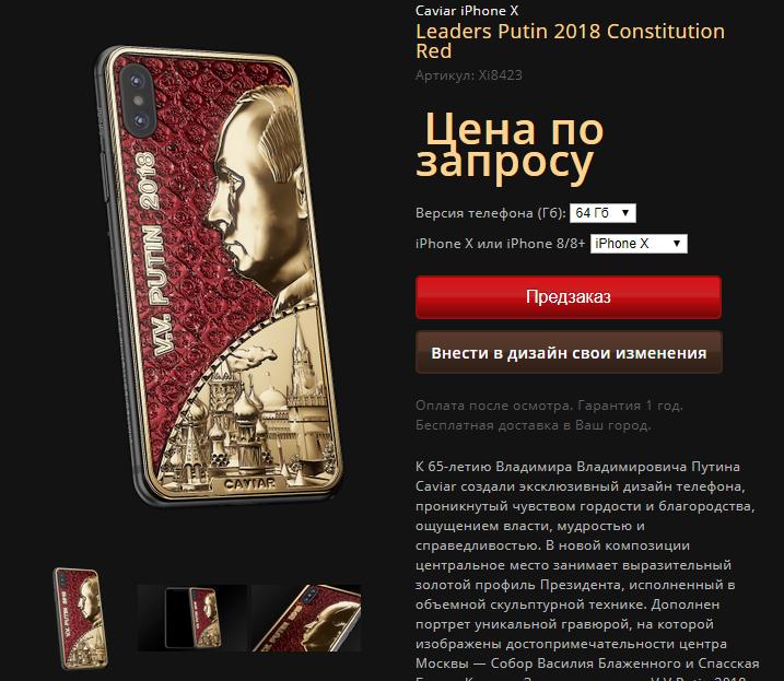 kscheib Putin der Woche Caviar iphone