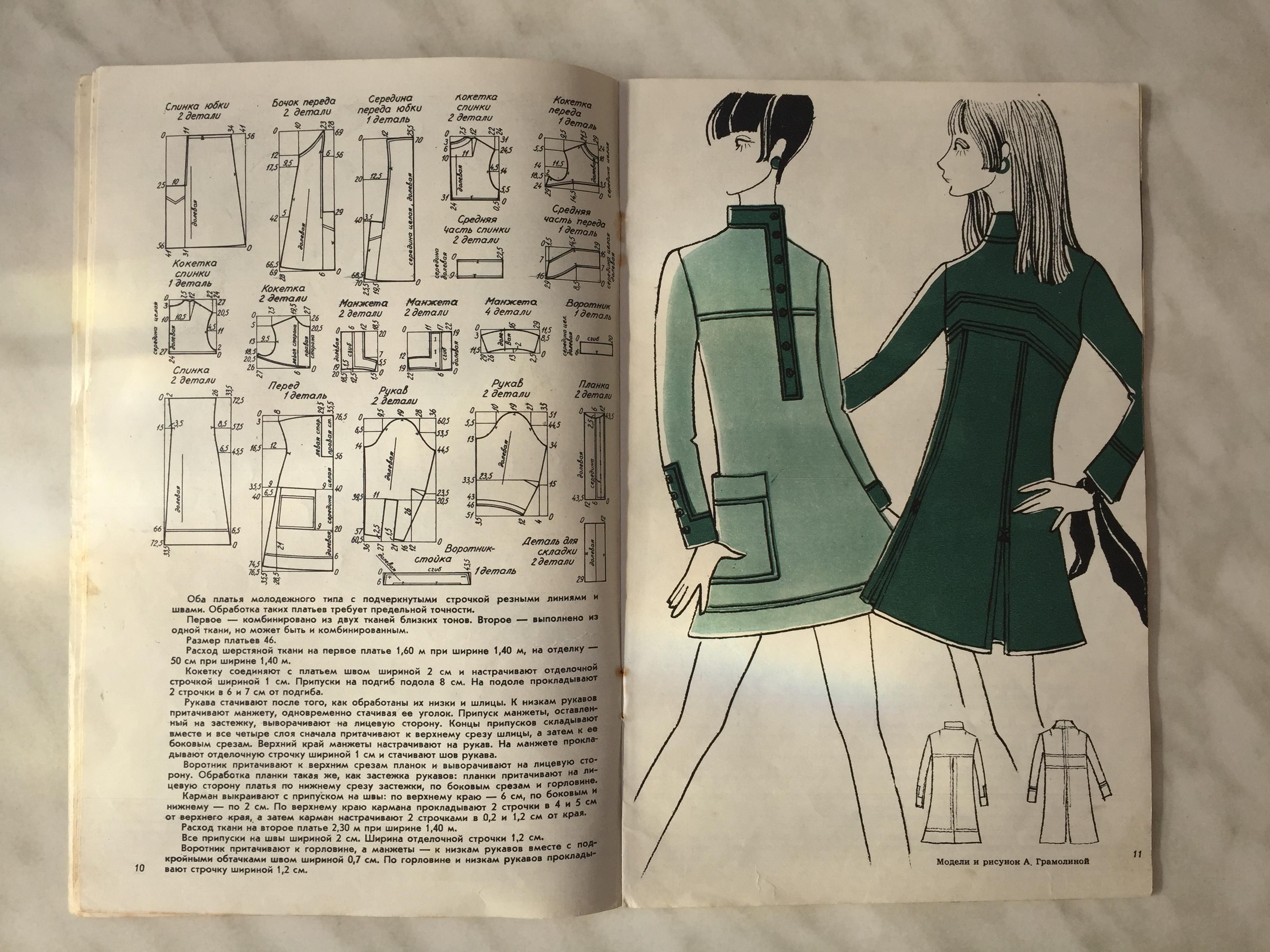 kscheib sowjetmode kleid