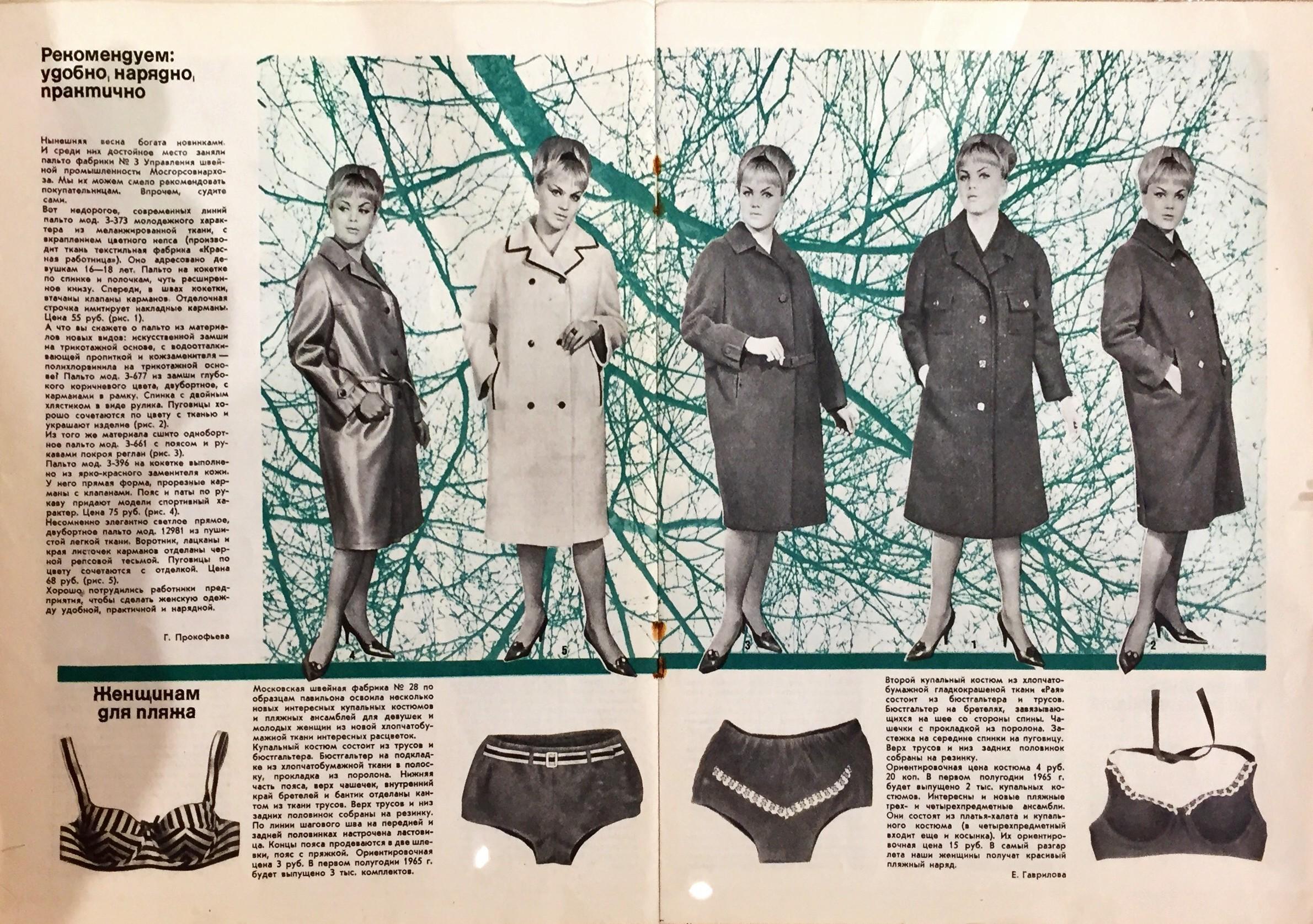 kscheib sowjetunion design wäsche