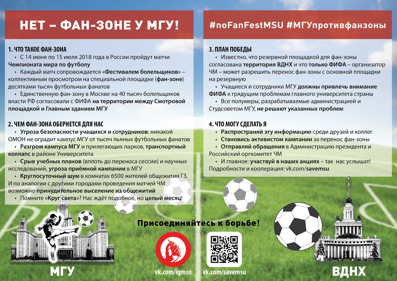 kscheib russball studenten protest MGU fanzone