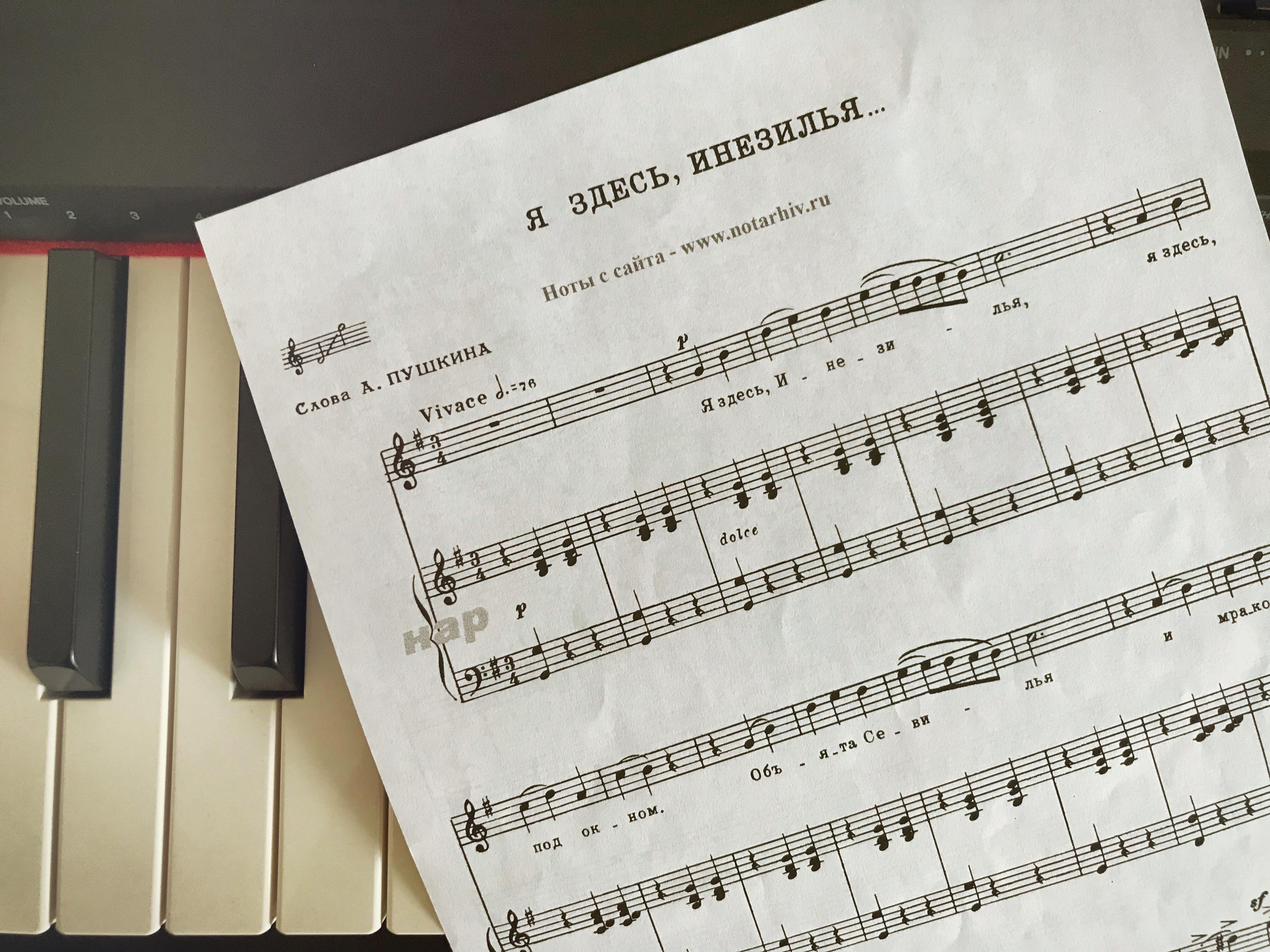 kscheib gesangsunterricht auf russisch