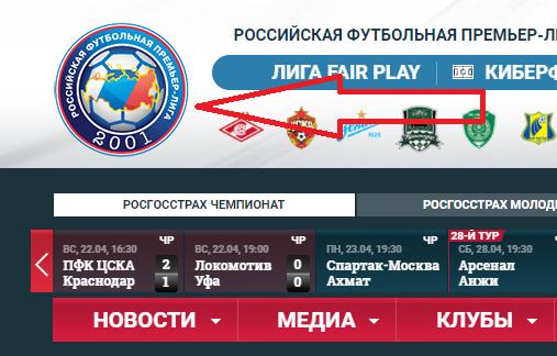 kscheib russball liga altes logo