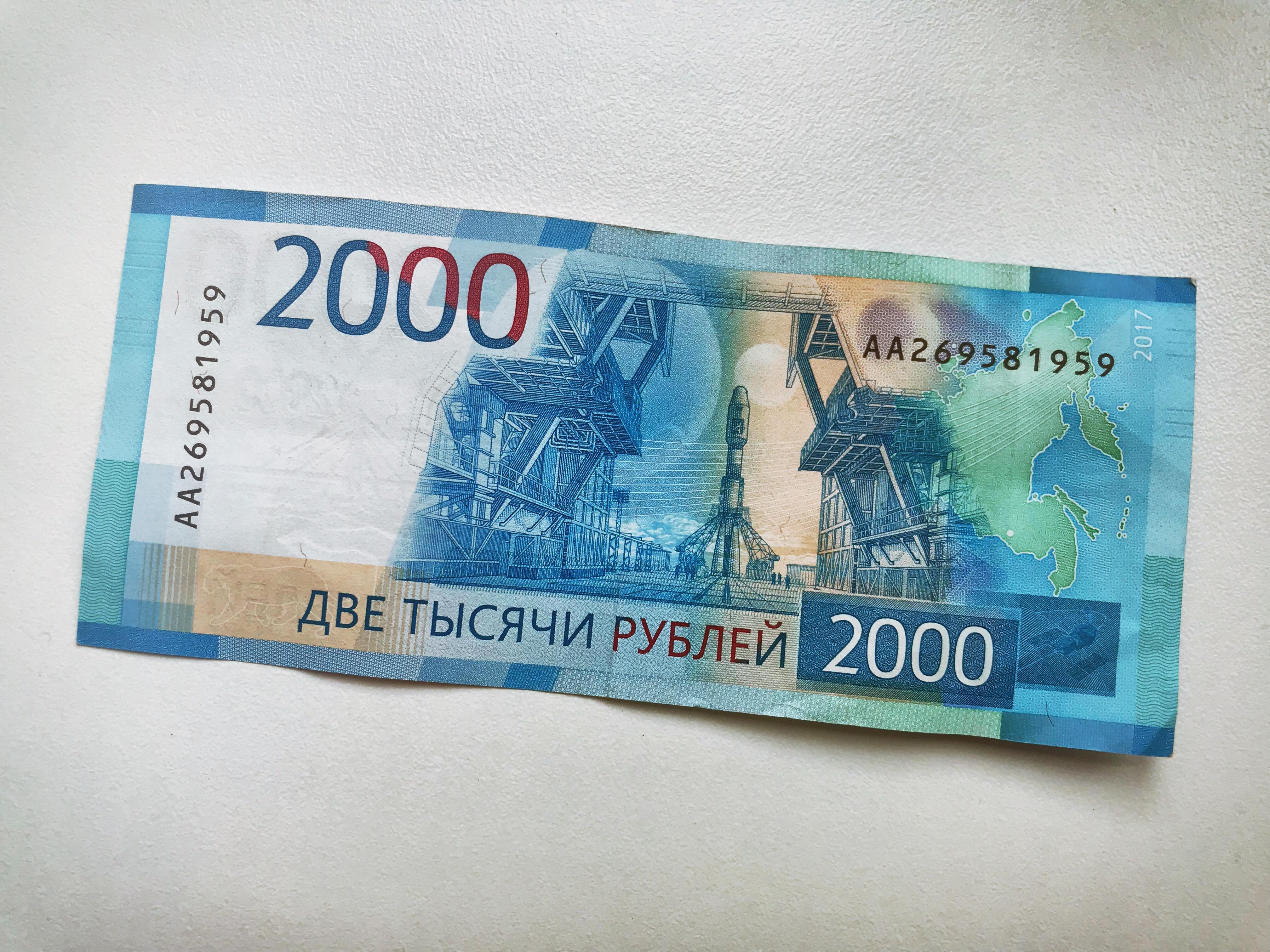 2000 rubel augmented reality wostotschny