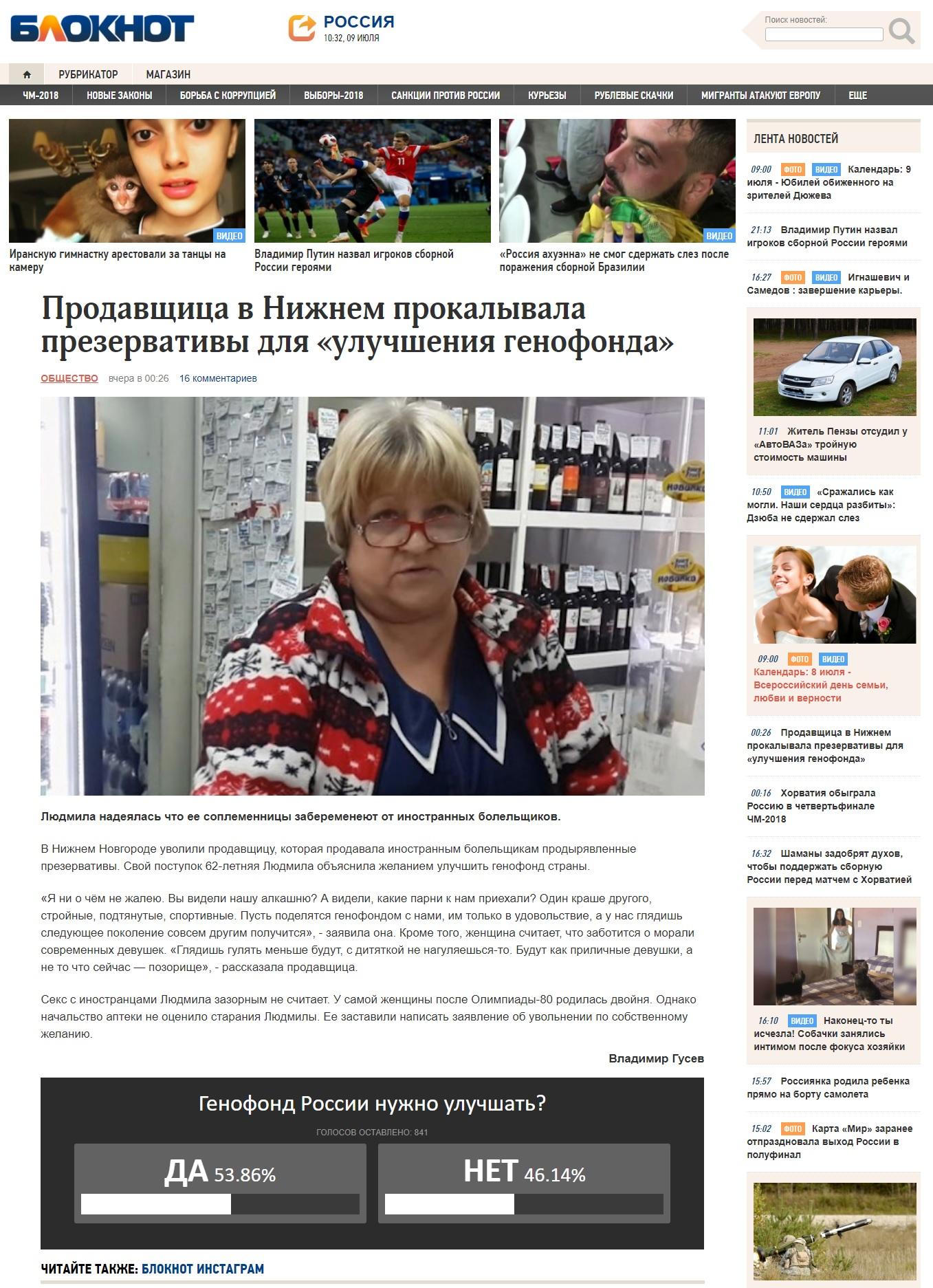 bloknot.ru nischni nowgorod apothekerin ente