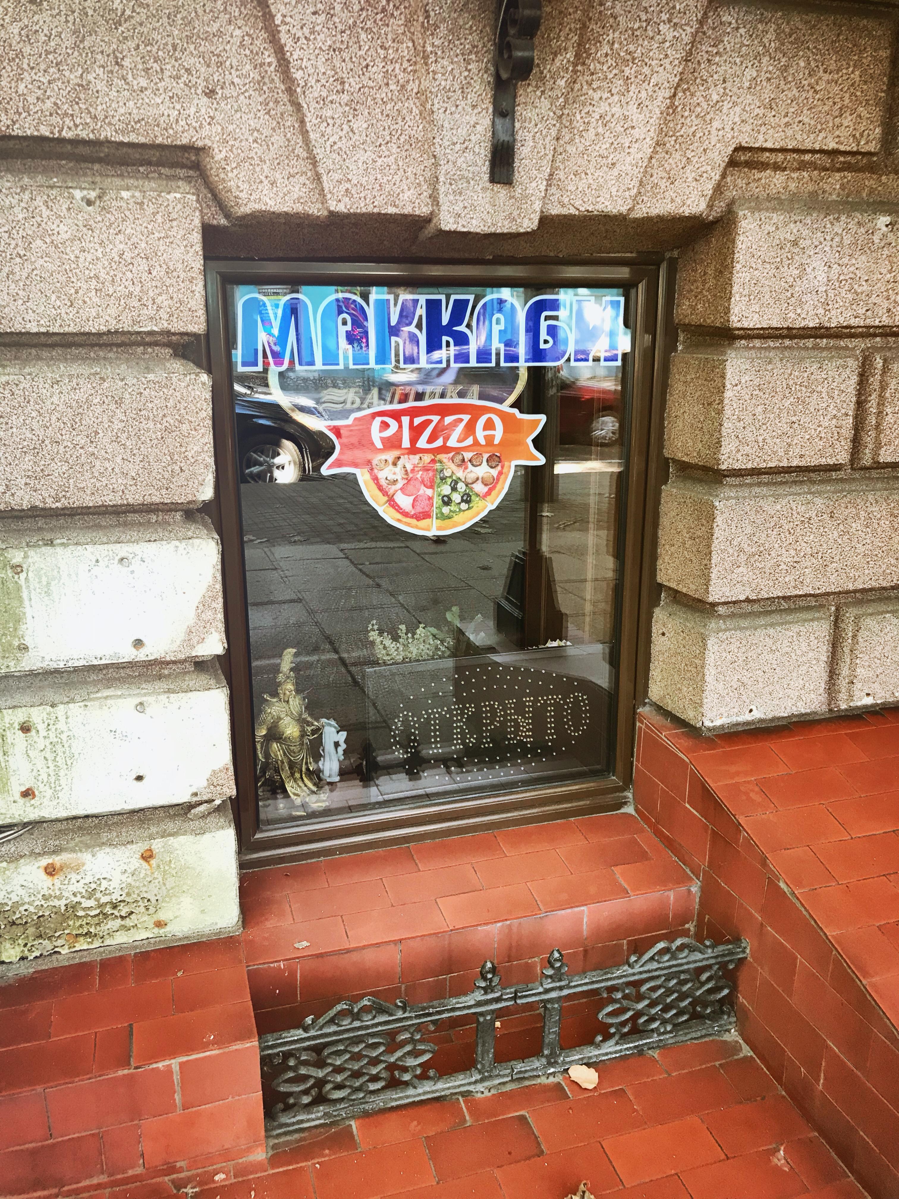 odessa pizzeria makkabi