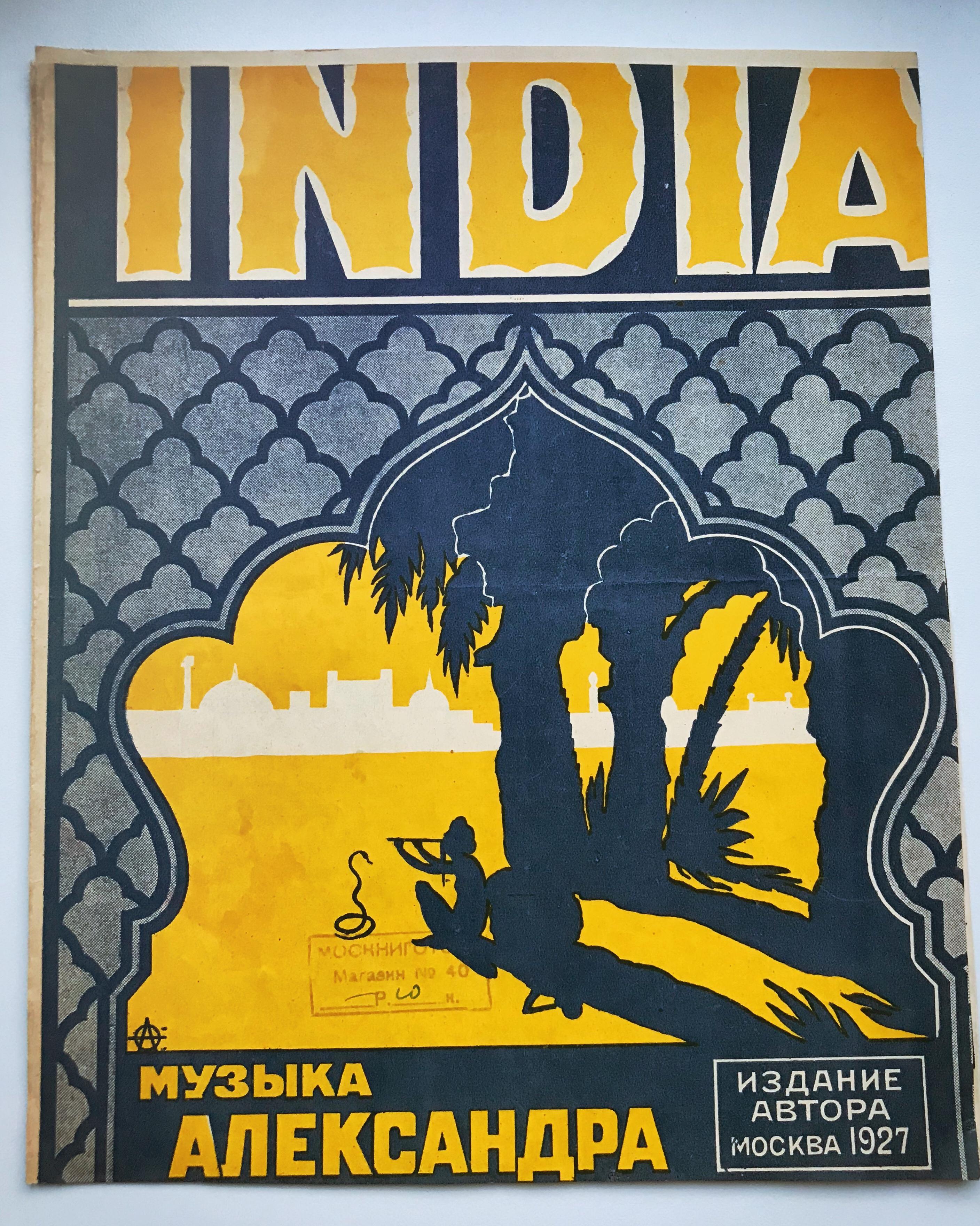 noten india