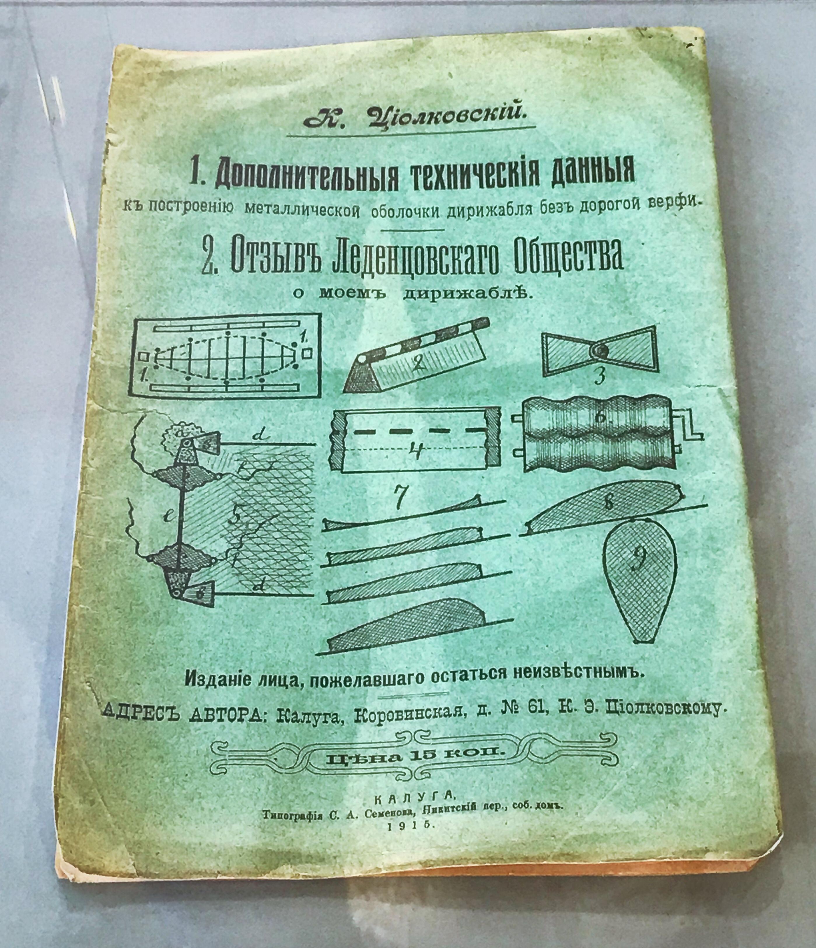 Ziolkowski entwickelte eine Reihe von Luftschiffen und veröffentlichte seine Ideen