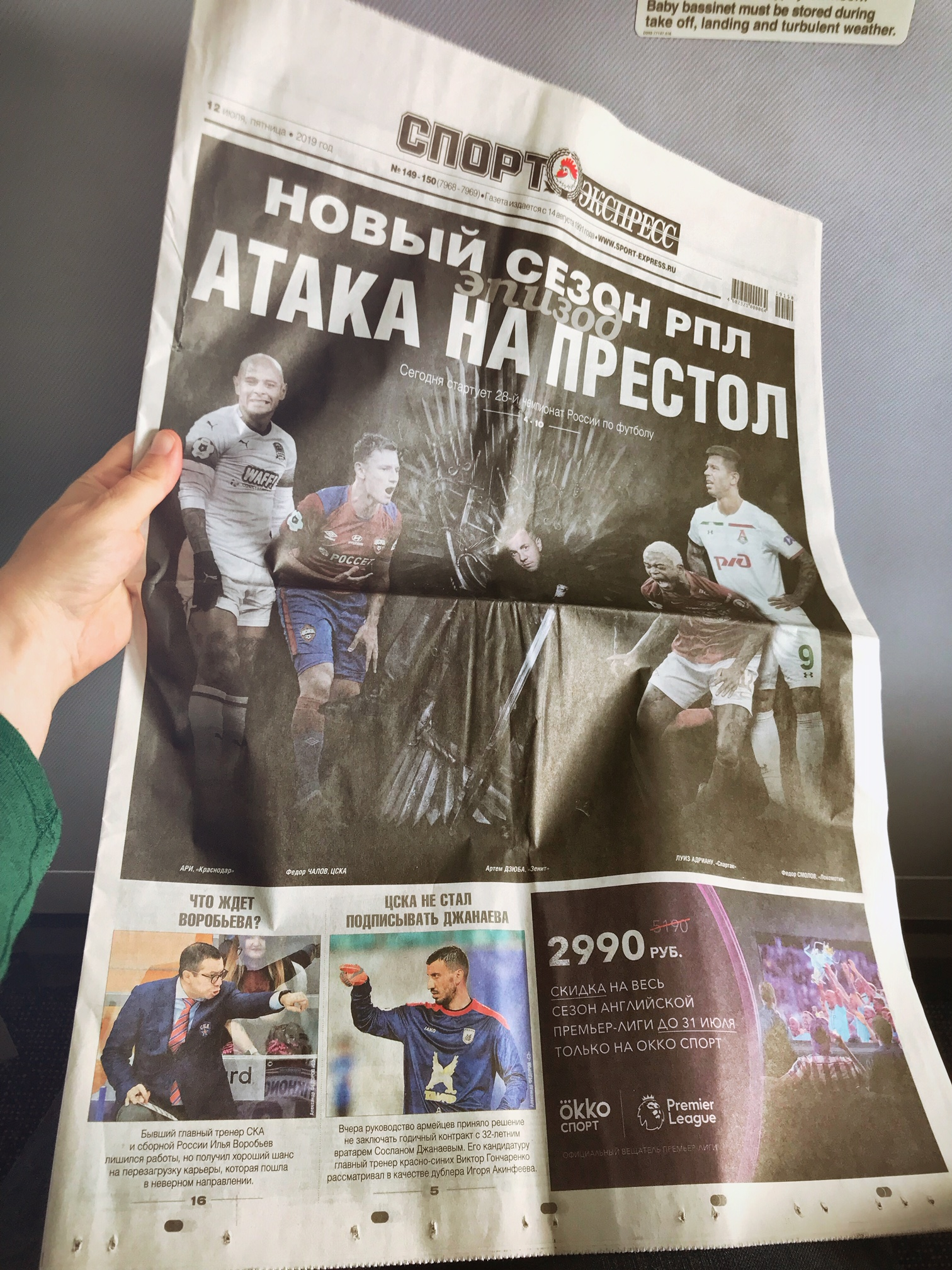 kscheib russball sport express premjer liga 2019